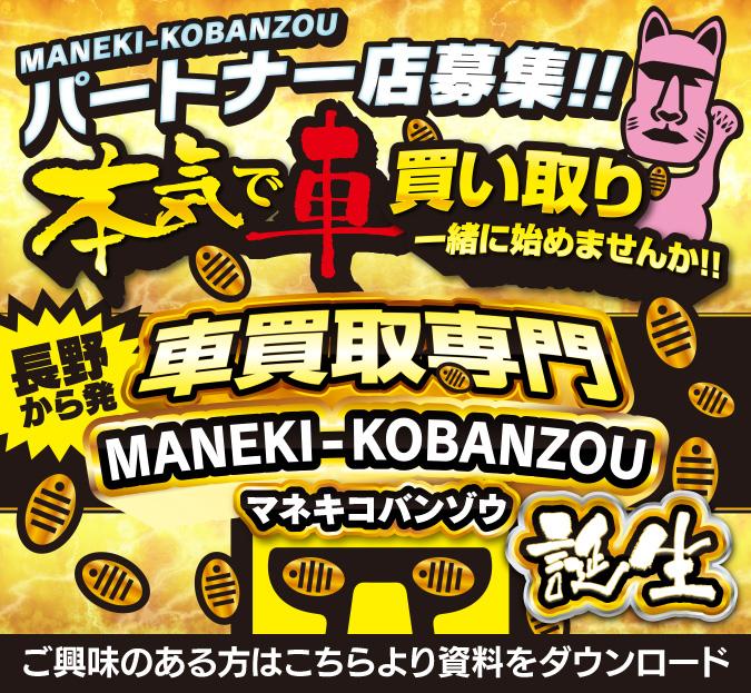 車買取専門MANEKI-KOBANZOU