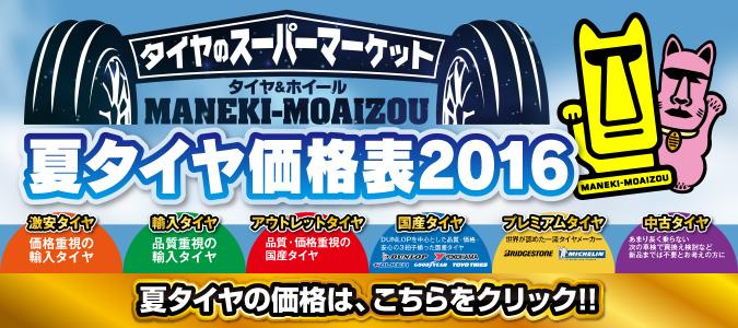 タイヤのスーパーマーケットタイヤ&ホイールMANEKI-MOAIZOU夏タイヤ価格表2016