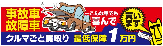事故車・故障車、喜んで買取ります。