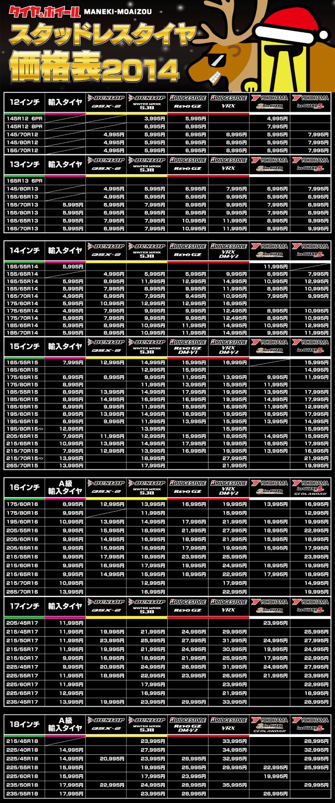 2014年度スタッドレスタイヤ価格表
