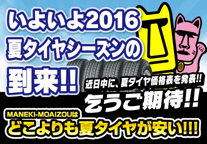 いよいよ2016夏タイヤシーズンの到来!!