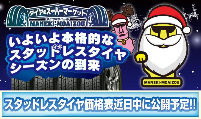 いよいよ本格的なスタッドレスタイヤシーズンの到来!!