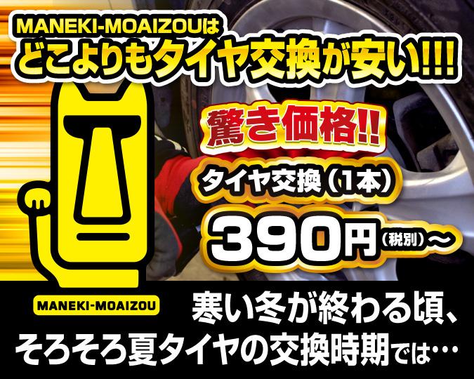 驚き価格 タイヤ交換1本390円~