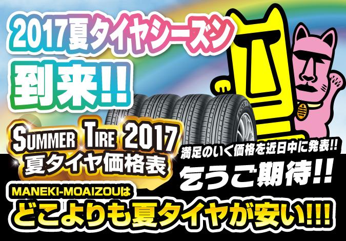 2017夏タイヤシーズン到来!!