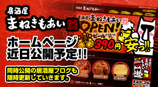 居酒屋まねきもあいホームページ近日公開予定!!