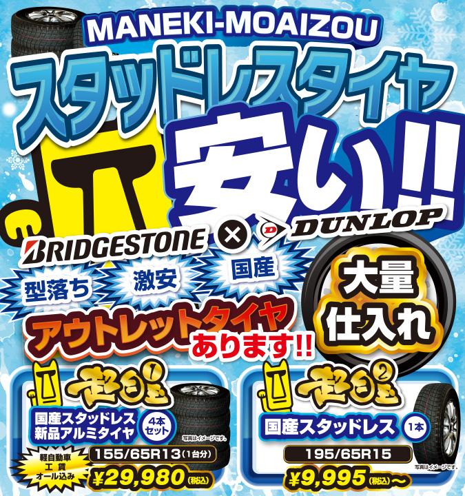 2017_MANEKI-MOAIZOUのスタッドレスタイヤが安い!!