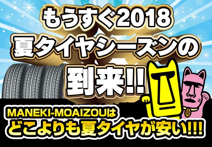 もうすぐ2018夏タイヤシーズンの到来!!
