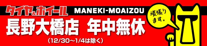 タイヤ&ホイールMANEKI-MOAIZOU 長野大橋店 年中無休