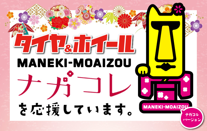 タイヤ&ホイールMANEKI-MOAIZOUでは「ナガコレ」を応援しております!!