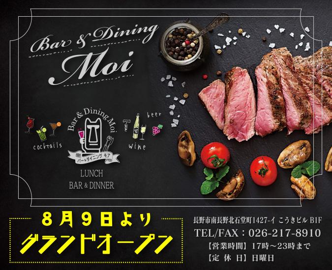 Bar & Dining Moi(バー&ダイニング モア)