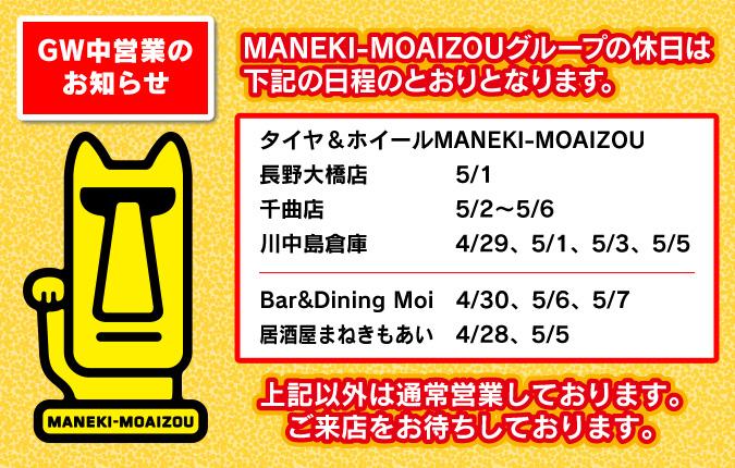 MANEKI-MOAIZOUグループのGW中営業のお知らせ