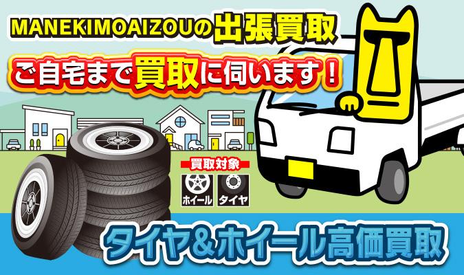 MANEKI-MOAIZOUの出張買取を始めました。