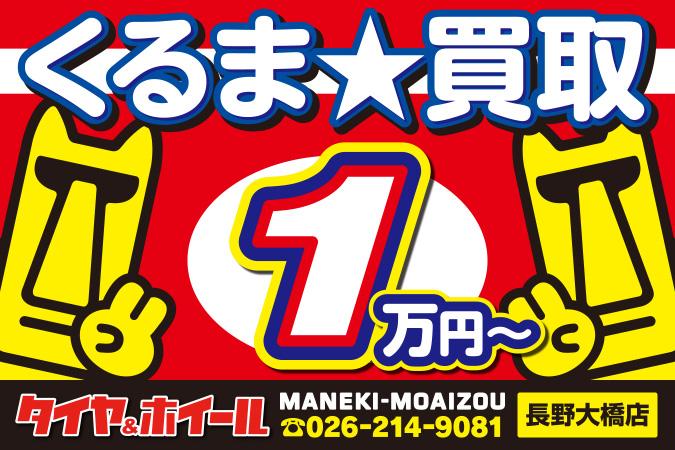 くるま★買取 タイヤ&ホイールMANEKI-MOAIZOU【長野大橋店】
