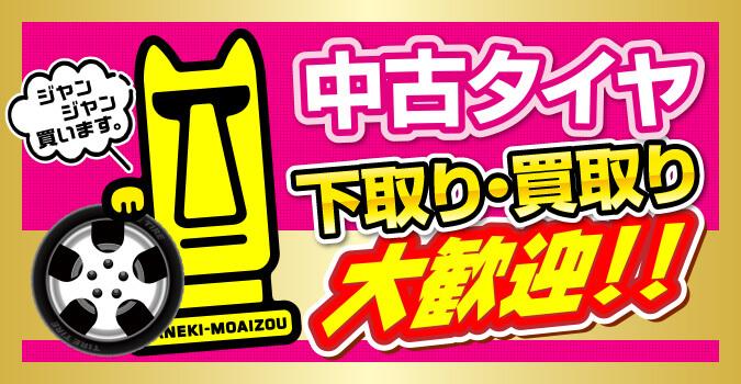 中古タイヤ、下取り・買取り大歓迎!!