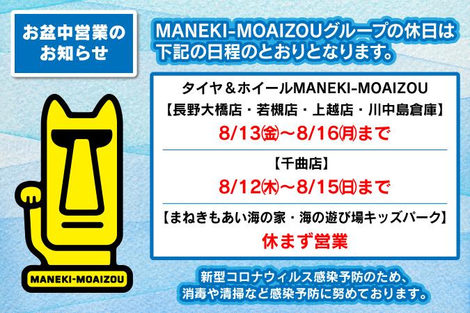 MANEKI-MOAIZOUグループのお盆中営業のお知らせ