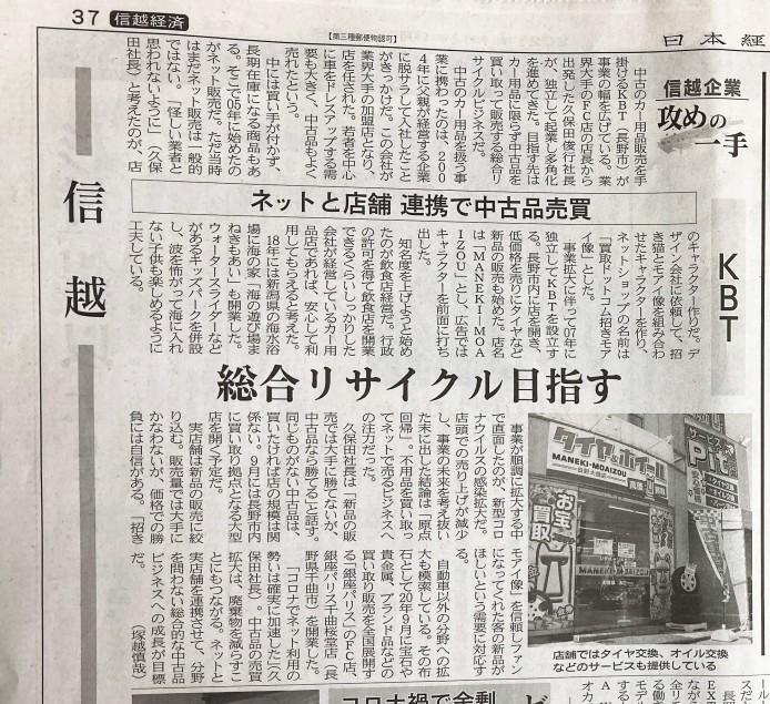 2021年9月1日の日本経済新聞